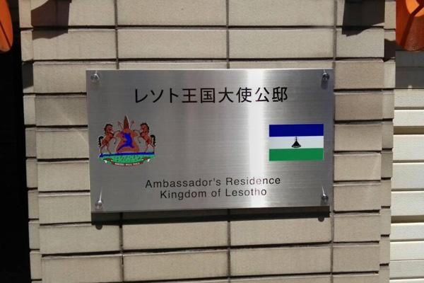 レソト王国大使館の看板